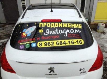 Реклама на вашем авто за деньги спб авто в аренду москва без залога от 1000 рублей